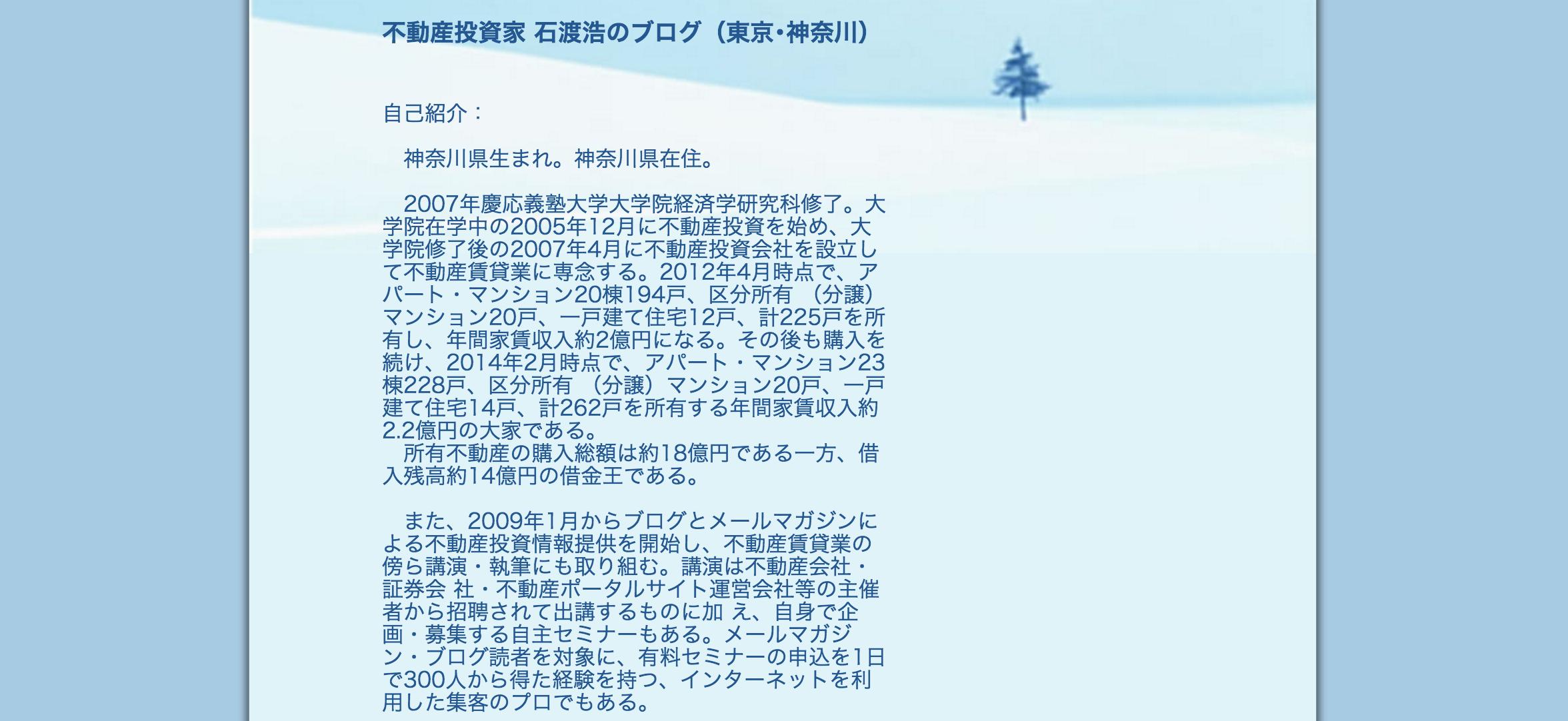石渡浩ブログ