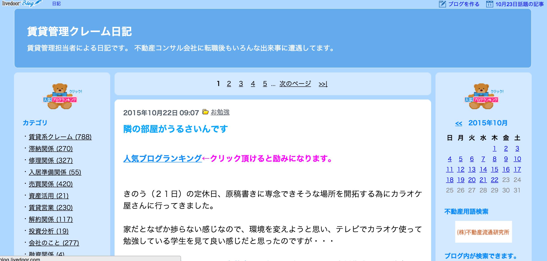 熊切伸英ブログ