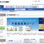 年収500万円から攻略するオリックス銀行アパートローン